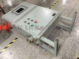 BQX52-B防爆变频箱/防爆变频器控制柜
