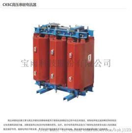 CKSC高压串联电抗器