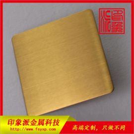不锈钢钛金拉丝板 彩色不锈钢拉丝板
