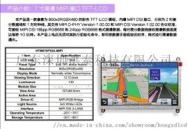 7寸MIPI接口TFT液晶模组