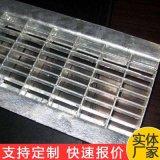 304不鏽鋼鋼格板廠家 章丘樓梯踏步板 重型304不鏽鋼格柵板溝蓋板