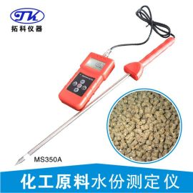 化工原料水分测量仪MS350A 中西药原料水份仪