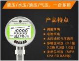 不鏽鋼精密數顯壓力表 電接點壓力表