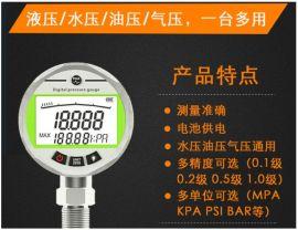 不锈钢精密数显压力表 电接点压力表
