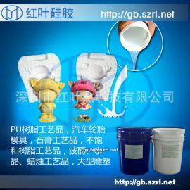 工藝品復模 液體硅膠