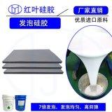 阻燃隔熱材料發泡矽膠 液體發泡膠 新能源隔熱材料發泡膠