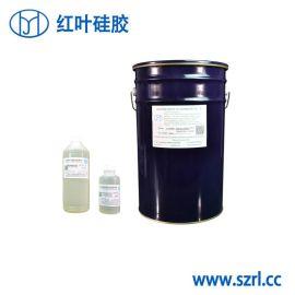 硅膠制品原料 液體硅膠原料