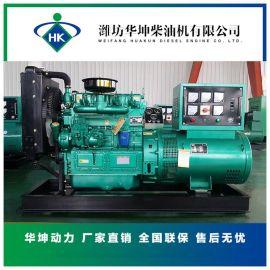 潍坊30kw柴油发电机组 四缸K4100D纯铜柴油机养殖用发电机