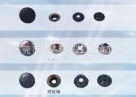 四合扣,銅四合扣,鐵四合扣,合金面四合扣,塑膠面四合扣,