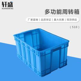 轩盛,510周转箱,蔬菜水果箱,物流运输水产塑料箱
