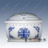 骨灰盒 陶瓷殯葬用品 瓷器骨灰盒