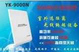 YK-9000N室外型CPE 室外大功率无线网桥