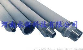 河南永新科技-不锈钢粉末烧结滤芯~金属膜管