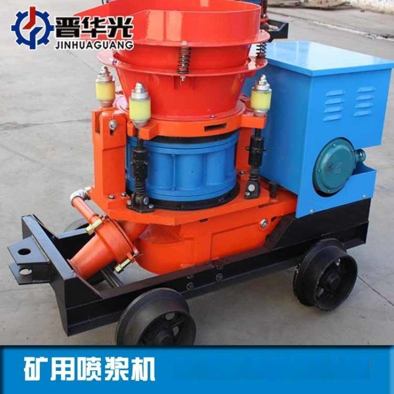 广东矿用煤安证喷浆机PZ-5干式喷浆机