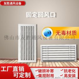 铝合金固定式百叶回风口外墙通风百叶窗
