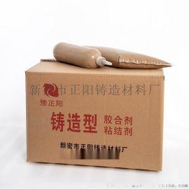 树脂砂用胶合剂 型壳修补剂 防跑火粘结剂