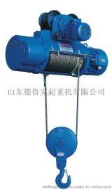 山东**MD1型5t钢丝绳电动葫芦