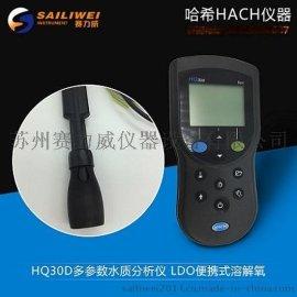 美国哈希LDO便携式荧光法溶氧仪/便携式溶解氧HQ30d
