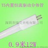 供應T5分體0.9米標準長度12W日光燈