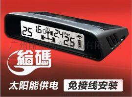 供应LX-TYN01给码太阳能无线胎压监测器系统