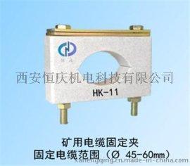 矿用电缆夹具HK-11非磁性电缆固定夹