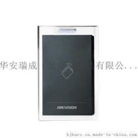 DS-K1101M/MK海康威視Mifare卡感應式門禁讀卡機