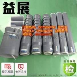 【高质量】益展冷缩电缆终端头,10kv户外电缆附件