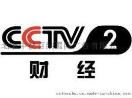 CCTV2廣告收費標準
