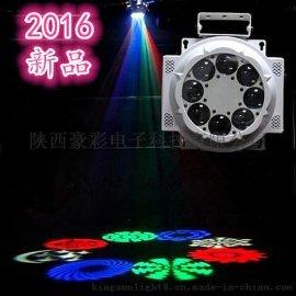 西安舞台灯光景升LED八眼图案扫描光束灯酒吧KTV效果灯演出婚庆激光灯