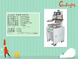 供应大型平面丝印机 吸气丝印机