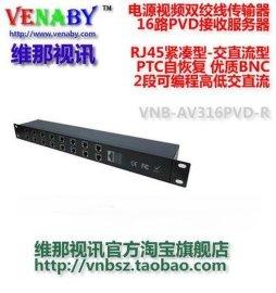 16路视频电源双绞线传输器/机架接收/PVD传输器/RJ45紧凑型服务器