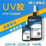 PET专用UV无影胶水
