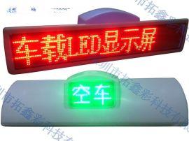 出租车顶灯LED车顶屏出租车广告屏双面空车有客