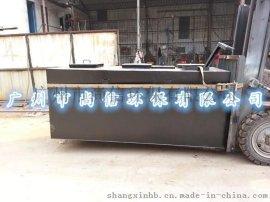 广东湛江茂名阳江地埋式生活污水处理设备/尚信污水处理成套设备