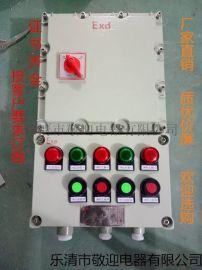 防爆箱防爆配电箱防爆管件防爆灯具防爆电缆盘
