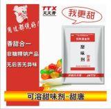 飼料誘食劑 促生長 豬牛羊雞禽用添加劑 天天香甜味劑