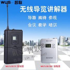 无线讲解无线导游系统WUS069电子设备数字发射器接收器