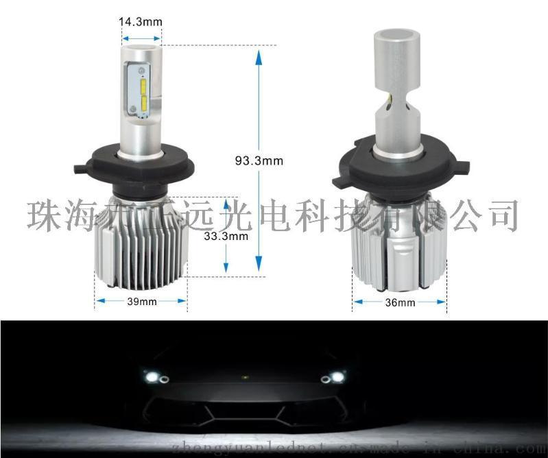 正远新品LED汽车前大灯V1强势来袭