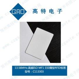 超薄型高频RFID读写标签卡
