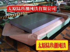 特价供应**电磁纯铁材料、太钢纯铁、钕铁硼专业纯铁