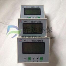 厂家直销MCC-T-20脉冲喷吹控制仪 单机除尘器脉冲仪