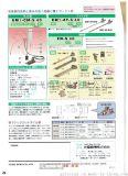日本FUSOSEIKI扶桑精机EM1CM-S40自动给油喷雾器