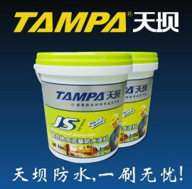 湖南大区天坝JS聚合物防水涂料 厂家直销 质量保证 18273159283