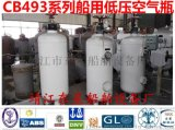 轮机设备-启动空气瓶-应急柴油发电机启动空气瓶A0.25-3.0