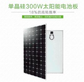 日达 太阳能电池板批发供应 单晶太阳能板300W 电池板组件