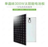 日達 太陽能電池板批發供應 單晶太陽能板300W 電池板組件