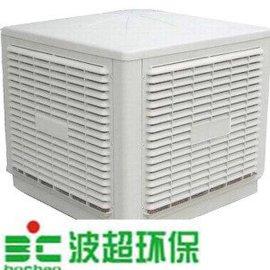 节能环保空调水冷风机 工业空调厂房通风降温设备 冷风机