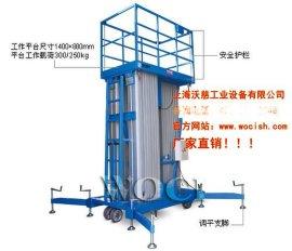 铝合金三桅柱高空作业平台