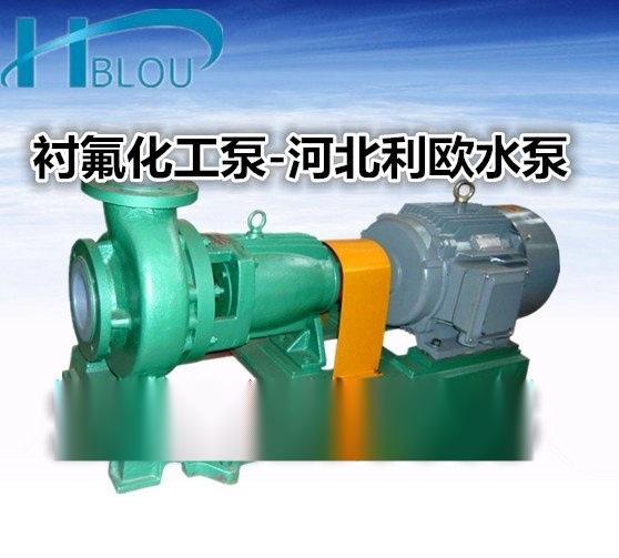 利欧IHF50-32-250卧式衬氟化工离心泵管道循环泵耐酸碱自吸泵氟塑料耐腐泵砂浆泵脱硫泵