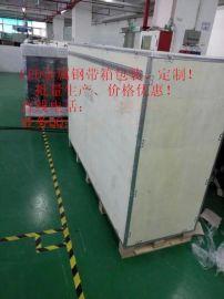 深圳市公明鬆崗木箱包裝 鬆崗木箱